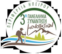 Epirus Trail Logo